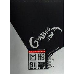 Graphic Creation [paperback](Chinese Edition): ZHOU CONG KAI