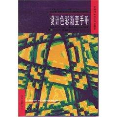 Color Gradient Design Handbook [paperback](Chinese Edition): ZHU LIN JUN