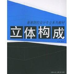 three-dimensional form [paperback](Chinese Edition): HU JIE MING