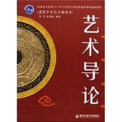 Art Introduction [paperback](Chinese Edition): LI LI