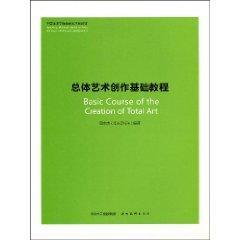 general art foundation course [paperback](Chinese Edition): QIU ZHI JIE