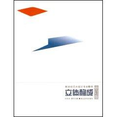 three-dimensional form [paperback](Chinese Edition): YU CHANG BING