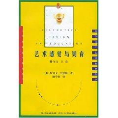 sense of art and aesthetic [paperback](Chinese Edition): LA ER FU