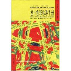 color design standards manual [paperback](Chinese Edition): BEN SHE.YI MING