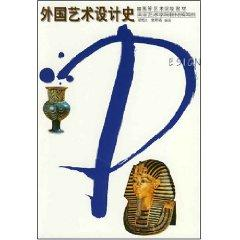 higher education institutions teaching foreign Art and Design Art History [paperback](Chinese ...