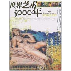 5000 World Art [paperback](Chinese Edition): WANG XIAO YAN