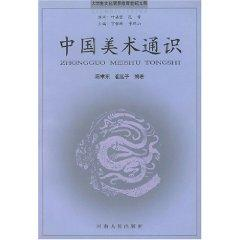 Liberal Arts of China (with CD) [paperback](Chinese Edition): CHEN YU DONG