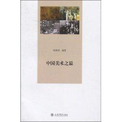 Chinese art of the most [paperback](Chinese Edition): ZHU GUO RONG