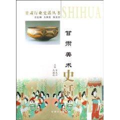 Art History of Gansu [paperback](Chinese Edition): AN YONG JIANG
