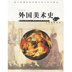 foreign art history (Illustrated) [paperback](Chinese Edition): BEN SHE.YI MING