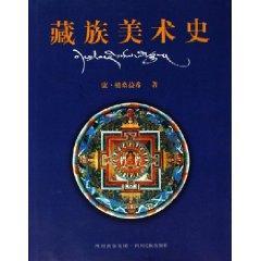Tibetan art history [paperback](Chinese Edition): KANG GE SANG