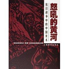 Anti-Japanese War in Chinese art: the roaring of the Yellow River [paperback](Chinese Edition): LI ...