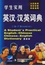 students practical English English dictionary(Chinese Edition): YAN MING
