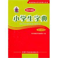 primary school dictionary (color illustration of this)(Chinese Edition): WAN SEN