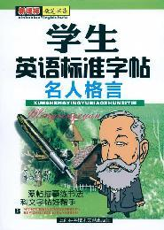 Masters students English standard copybook maxims (New: XIE ZHAO RAN