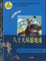 classic primary reading: Around the World in Eighty Days (painting phonetic version)(Chinese ...