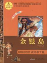 students reading classics: Treasure Island (painting phonetic: YU YAO DONG
