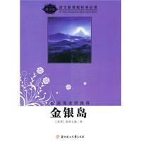 new curriculum standards required reading (Youth Edition): Treasure Island(Chinese Edition): SI DI ...