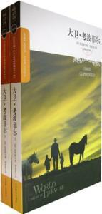 of David Bo Feier (Set 2 Volumes) (CD)(Chinese Edition): YING)DI GENG SI LI PENG EN YI