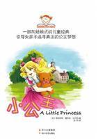 Little Princess(Chinese Edition): YING)BO NEI TE XU FANG YI