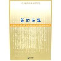 languages ??of the New Curriculum Deep Reading Series: United States History(Chinese Edition): LI ...