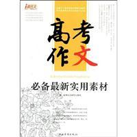 college entrance essay must have the latest practical material(Chinese Edition): TIAN JING GAO KAO ...
