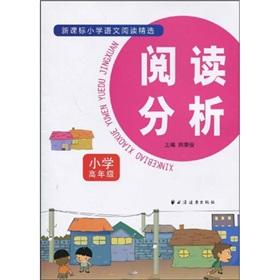 new courses Selected Standard Primary School Reading: Read and analyze (upper primary)(Chinese ...