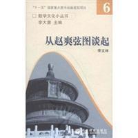 chord diagram from Zhao Shuang about(Chinese Edition): LI WEN LIN LI DA QIAN