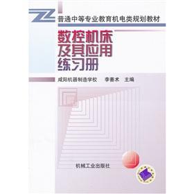 CNC machine tools and its application workbook(Chinese: LI SHAN SHU