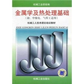machinery workers. technical theory training materials: Metal: JI XIE GONG