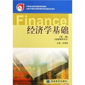secondary vocational education in national planning materials: economics foundation (2)(Chinese ...
