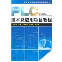 secondary vocational education model professional planning materials: PLC technology and ...