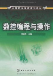 secondary vocational school planning materials: CNC Programming and Operation(Chinese Edition): ...