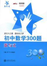 300 junior high school math problem: the: ZHANG JING DAN
