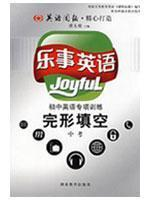 pleasure English: Junior English Cloze special training: XI YU HU