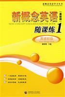 New Concept English practice with the class 3: Developing Skills (New Edition)(Chinese Edition): YU...