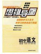 Mind Mapping: junior high school (revised edition)(Chinese Edition): QI WEI LU YIN ZHONG HUANG BIN