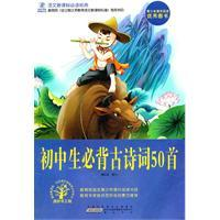 New Standard must-read classical languages: Junior Bibei ancient poetry 50(Chinese Edition): WEI ...
