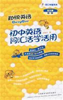 diligent school English Vocabulary Series: junior high school learning and using English words(...
