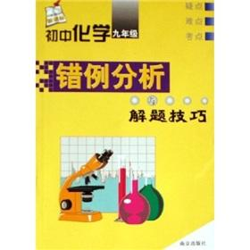 junior high school chemistry analysis and problem solving skills in the wrong cases: 9 Year (New ...
