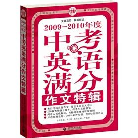 Bobo Wu Writing Code :2009-2010 test in the test out of English Composition Series(Chinese Edition)...