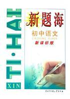 New Question sea: junior high school (New Standard Edition ...