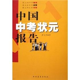 Chinese Kaozhuang Yuan reports(Chinese Edition): TANG KE XUE