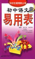 junior high school-to-use table books: junior high school-to-use tables(Chinese Edition): WEI HUA ...