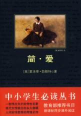 in Primary Required Books: Jane Eyre(Chinese Edition): YING)BO LANG TE