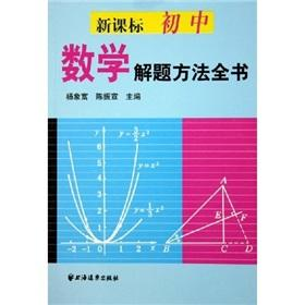 New Standard junior high school mathematics problem-solving method book(Chinese Edition): YANG ...