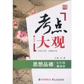 Grand New Standard test sites: the political grade 9 (one to teach Edition)(Chinese Edition): LIU ...