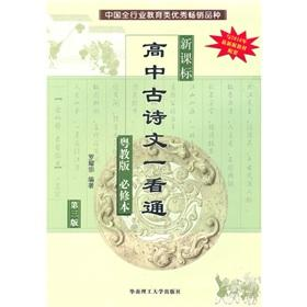 New Standard to look ancient poetry through: LUO YAO ZONG