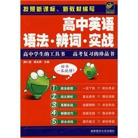 Senior High School English Grammar arguments real (Amendment)(Chinese Edition): MAN REN GUO MAN ...