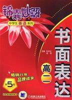 Tips wonderful series of solutions of high school students in English: writing (high 2)(Chinese ...